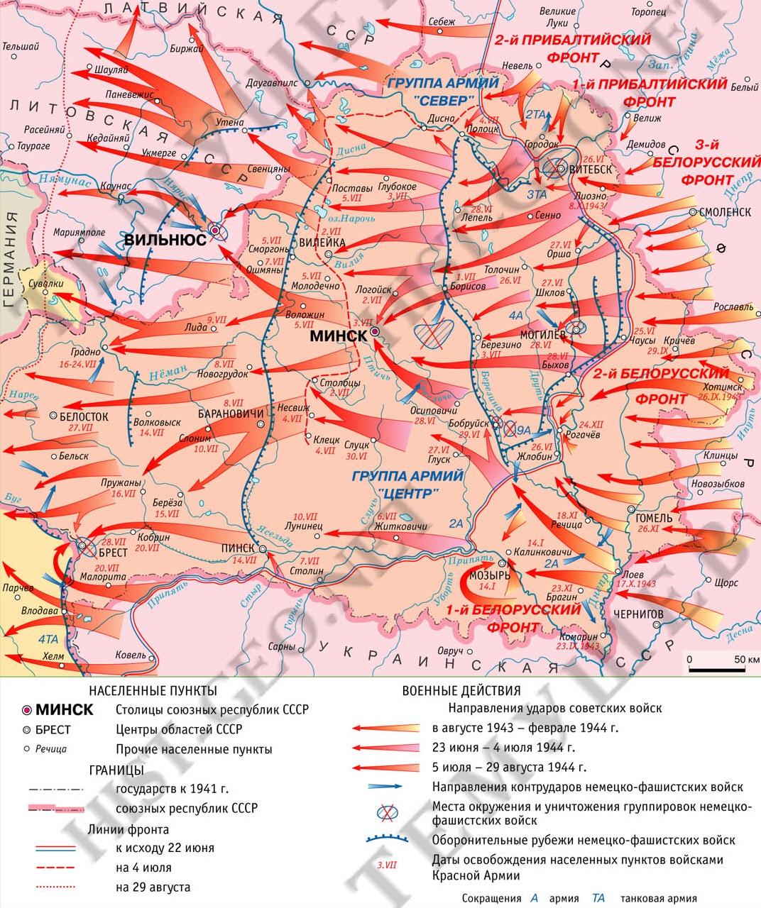 Курта Белорусской операции